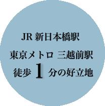 JR新日本橋駅 東京メトロ三越前駅 徒歩1分の好立地