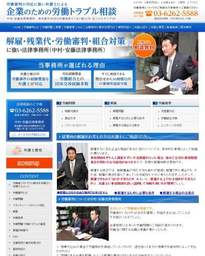 労働審判 専門サイト