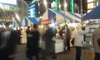 新橋古本まつり(1)