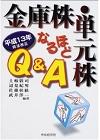 金庫株・単元株なるほどQ&A