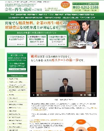 会社再生・破産 専門サイト